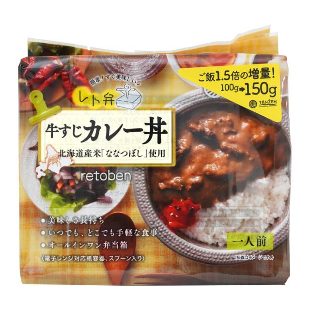 牛すじカレー丼200g レト弁 北海道産ななつぼし米 タンゼン