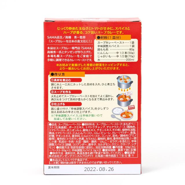 スパイス札幌スープカレーペースト赤124g レトルト タンゼン パッケージ