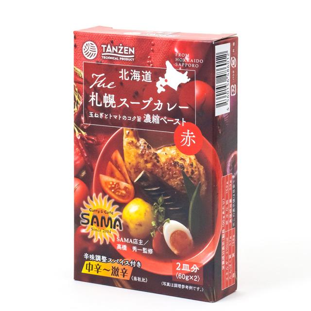 スパイス札幌スープカレーペースト赤124g レトルト タンゼン 栄養成分表示