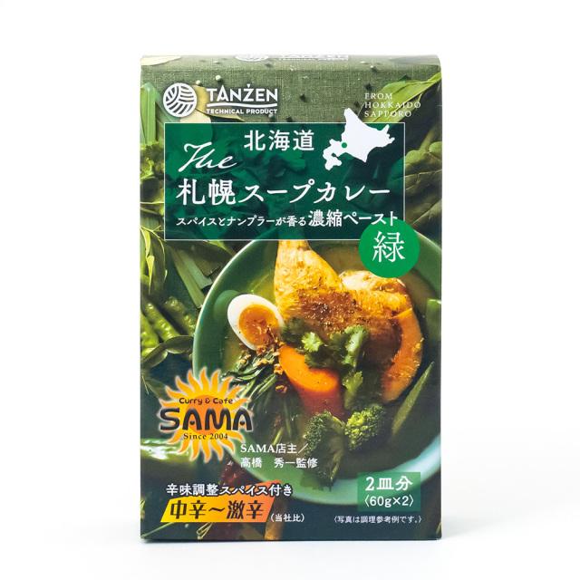 札幌スープカレーペースト緑124g 鶏肉入りレトルト タンゼン