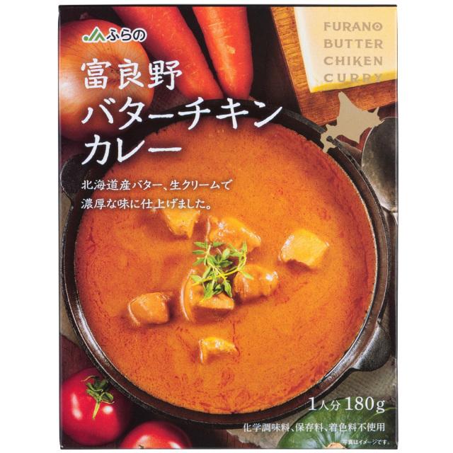 富良野バターチキンカレー180g 北海道産バター・生クリーム使用レトルト