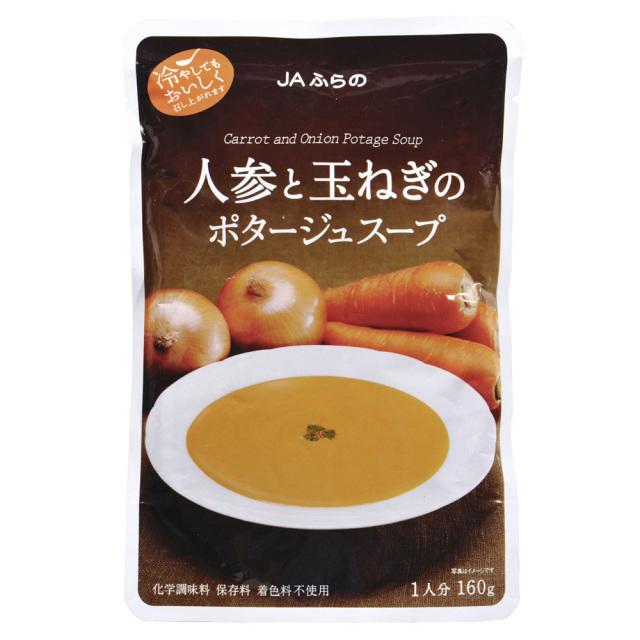JAふらの 人参と玉ねぎのポタージュスープ160g 化学調味料・保存料・着色料不使用