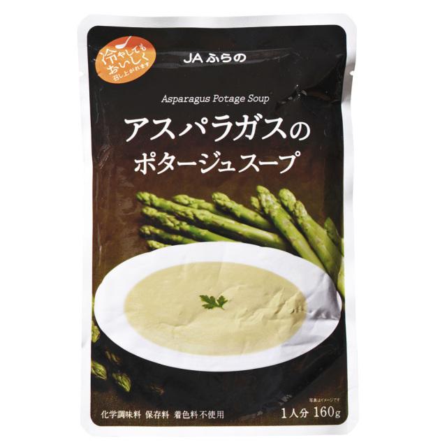 JAふらの アスパラガスのポタージュスープ160g 化学調味料・保存料・着色料不使用