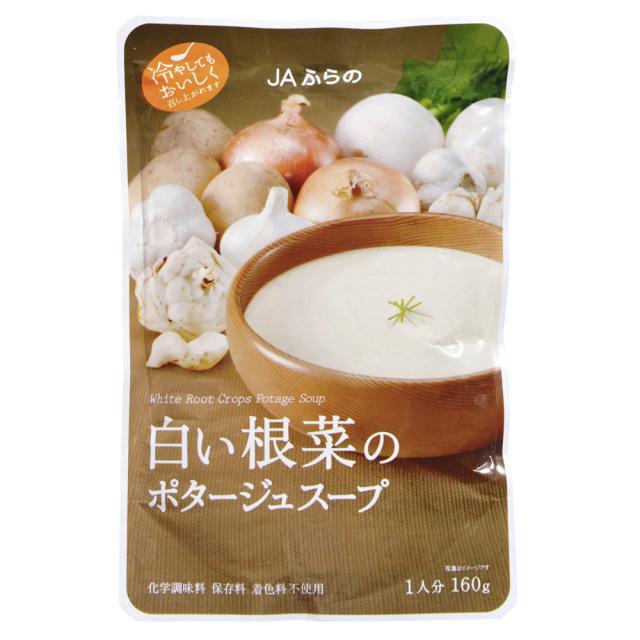 JAふらの 白い根菜のポタージュスープ160g 化学調味料・保存料・着色料不使用