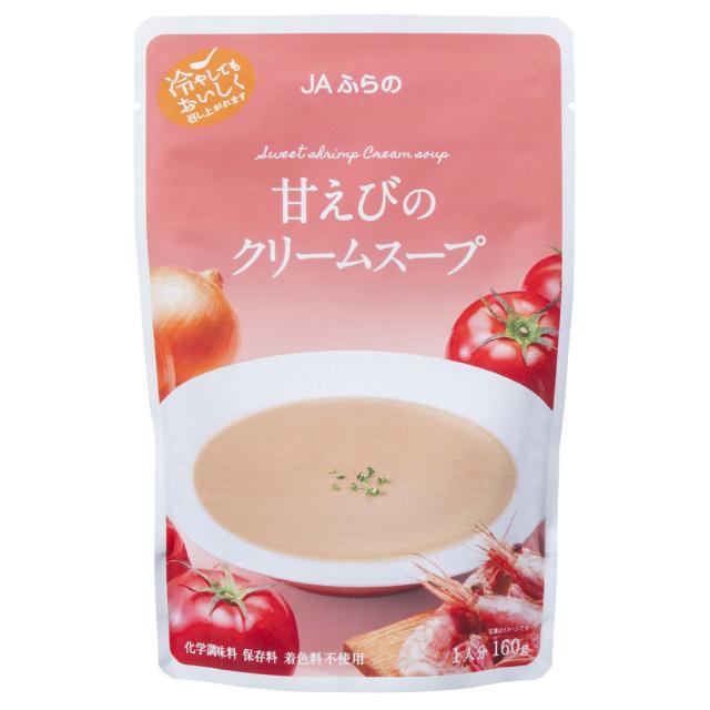 JAふらの 甘えびのクリームスープ160g 化学調味料・保存料・着色料不使用