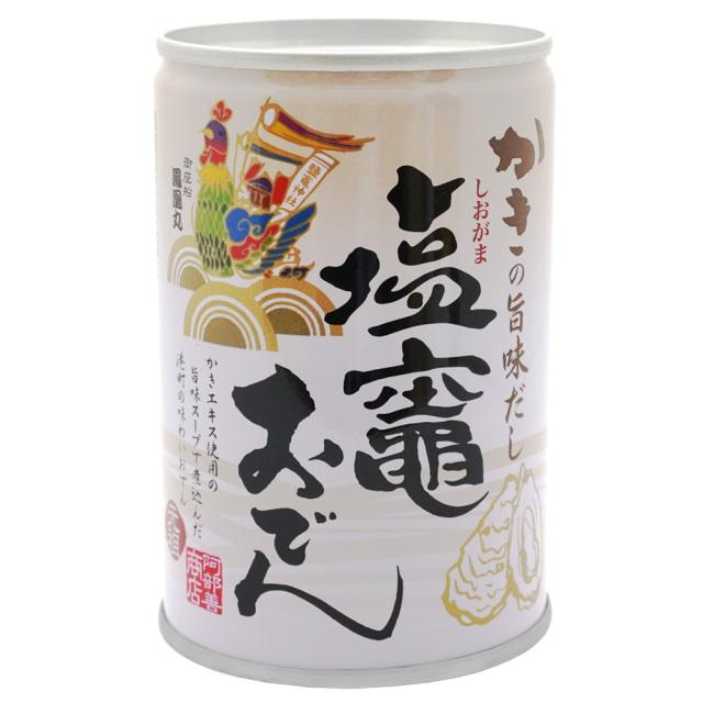 塩竈おでん缶280g かきの旨味だし入りおでんの缶詰 阿部善商店