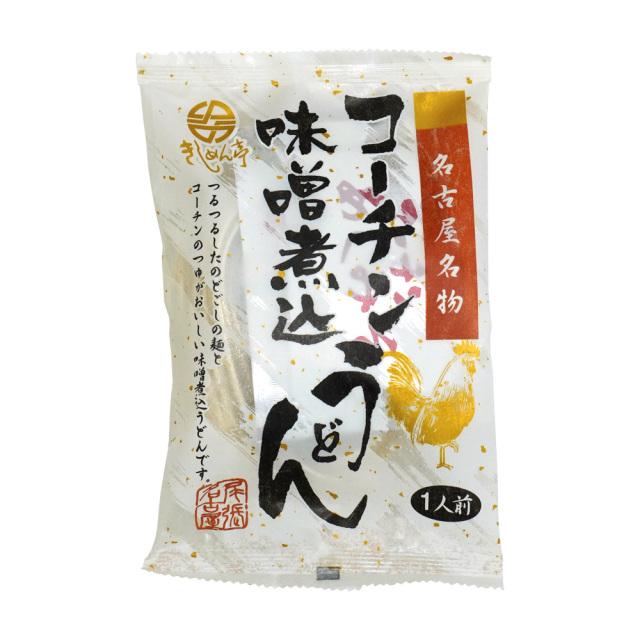 名古屋名物コーチン味噌煮込みうどん105g 国産 なごやきしめん亭