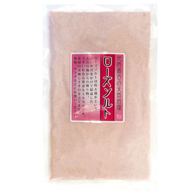 ヒマラヤ紅塩パウダー ミネラル豊富なローズソルト岩塩300g パキスタン原産地