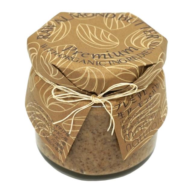 プレミアム生アーモンドバター120g オーガニック 食品添加物・乳製品不使用 Manma-naturals