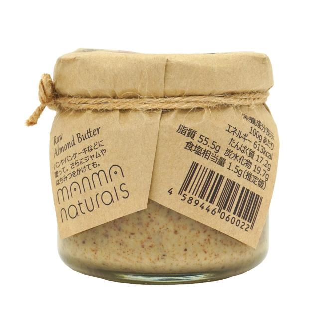 生アーモンドバター120g ナッツバター栄養成分表示 manma naturals