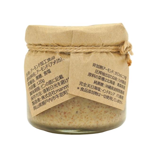 生アーモンドバター120g ナッツバター原材料・商品説明 manma naturals