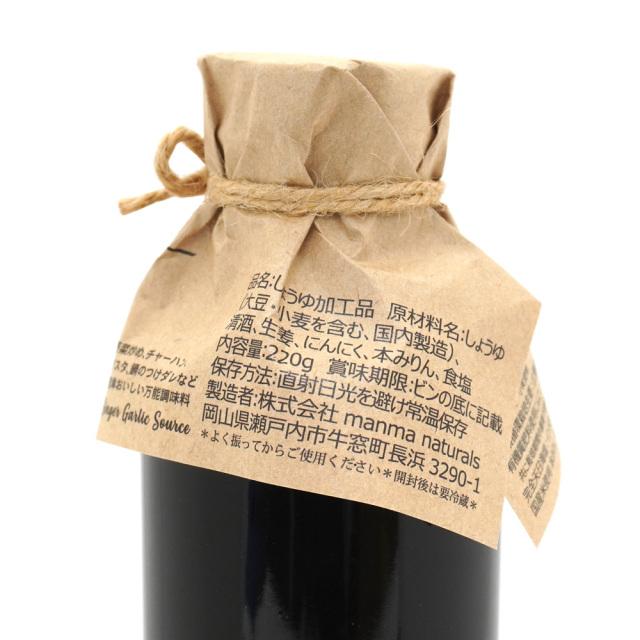 ジンジャーガーリックソース220g にんにく生姜入り天然醸造醤油 無添加・オーガニック 原材料名