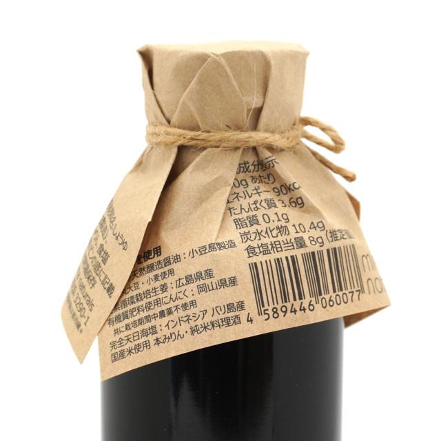 ジンジャーガーリックソース220g にんにく生姜入り天然醸造醤油 無添加・オーガニック 栄養成分表示