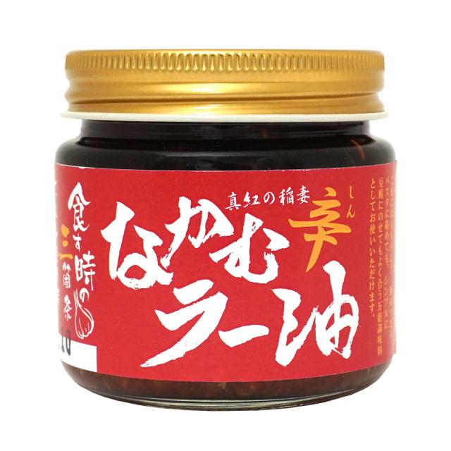 真紅の稲妻辛い なかむラー油150g 青森県産ニンニク使用