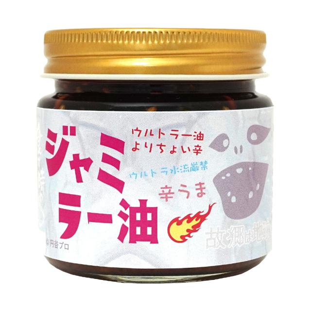 ジャミラー油150g 円谷プロ ウルトラマン怪獣デザイン 青森県産にんにく使用