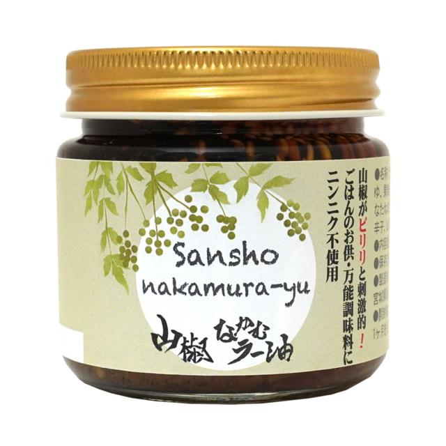 山椒がピリリと刺激的 なかむラー油150g 万能調味料にんにく不使用