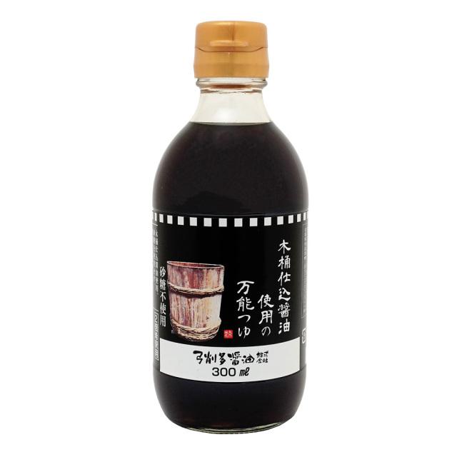 木桶仕込み醤油の万能つゆ300ml 化学調味料不使用 弓削多醤油