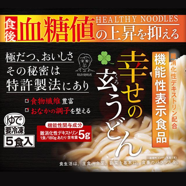 冷凍 幸せの玄うどん 180g 5玉入り 機能性表示食品 血糖値抑制 製法特許 フラットフィールドオペレーションズ