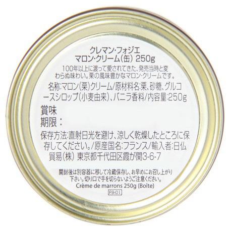 クレマン・フォジエ マロン・クリーム商品説明 缶詰250g フランス