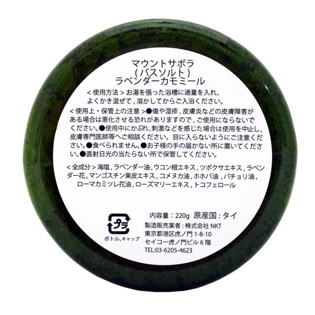 Mt.Sapolaバスソルト220g ラベンダー・カモミール商品説明 タイの自然素材 入浴剤マウントサポラ