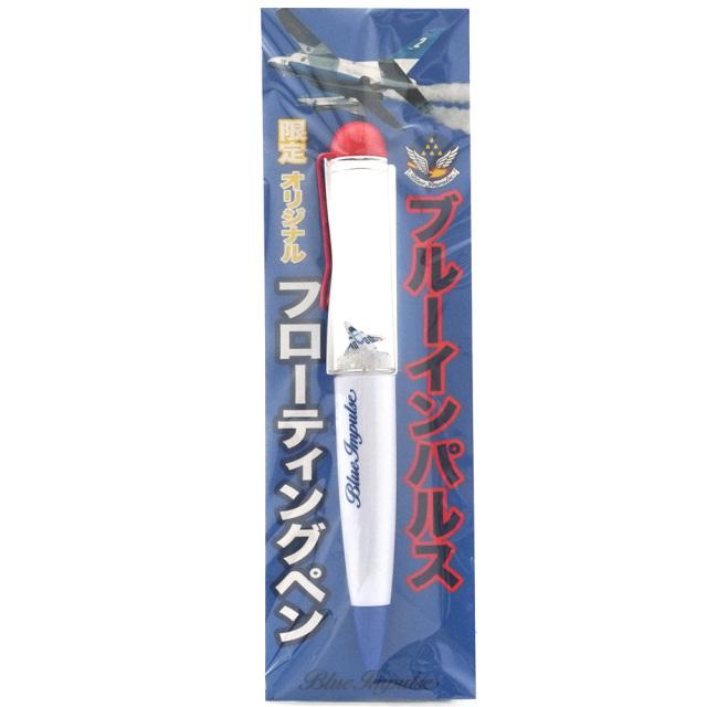 ブルーインパルス限定オリジナルフローティングボールペン