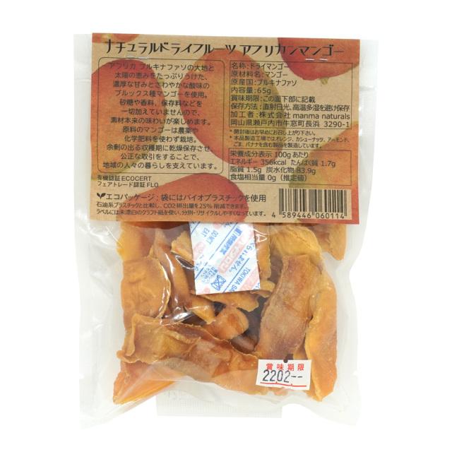 アフリカンマンゴー 65g 裏面商品説明 ナチュラルドライフルーツ Manma-naturals