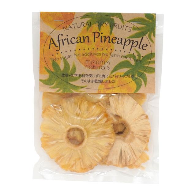 アフリカンパイナップル60g ナチュラルドライフルーツ ウガンダ産 Manma-naturals