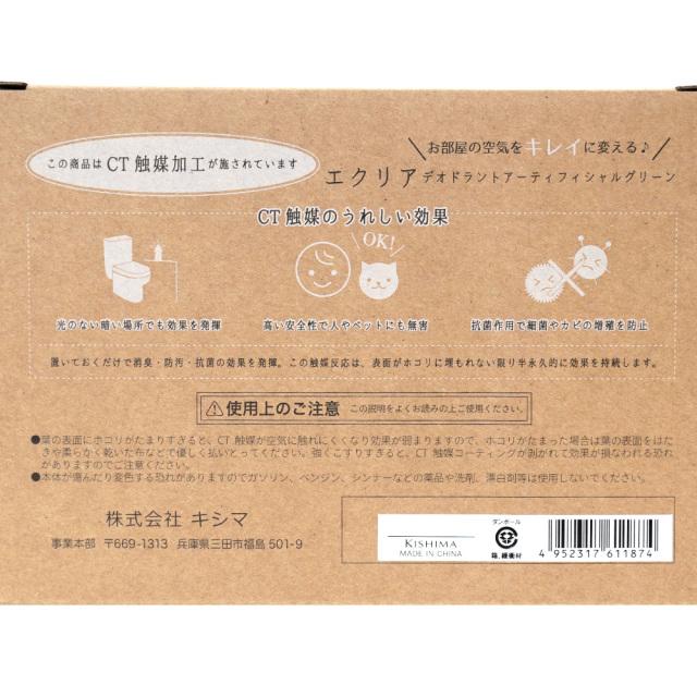 エクリア 消臭アーティフィシャルグリーン 空気清浄 フェイク KISHIMA 使用上の注意 CT触媒