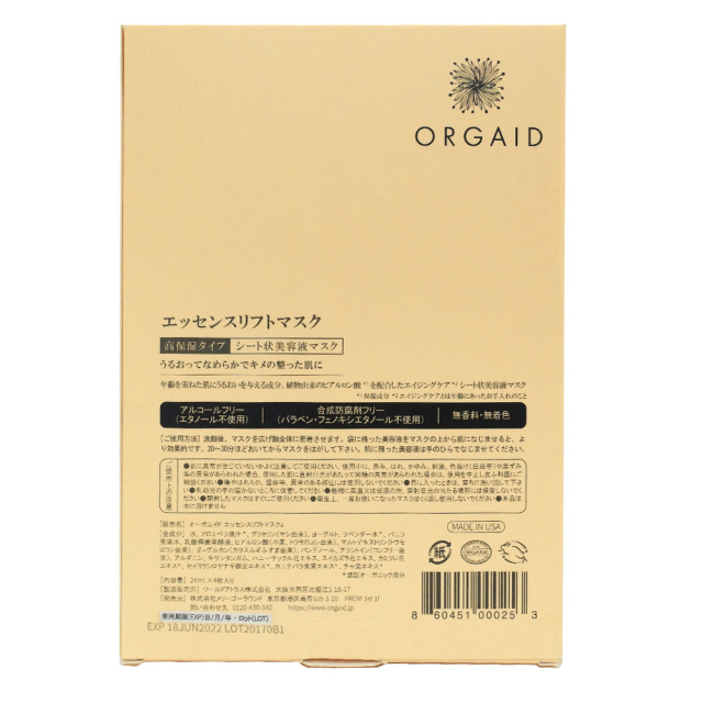 オーガニックシートマスク4枚入パッケージ エッセンスリフトアップフェイスパック ORGAID オーガエイド 成分表示