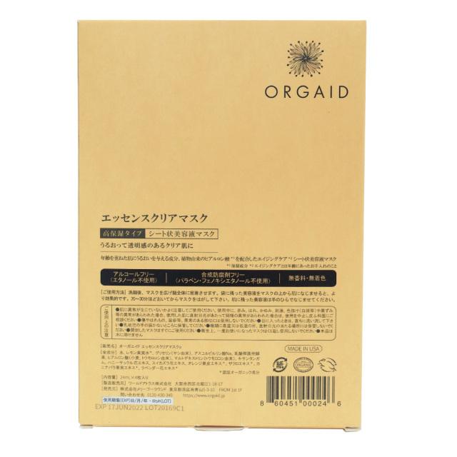 オーガニックシートマスク4枚入パッケージ エッセンスクリアーフェイスパック ORGAID オーガエイド 成分表示