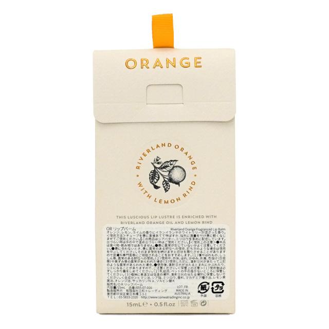 Riverland Orange リップバーム リバーランドオレンジ MAINE BEACH マインビーチ 成分表示