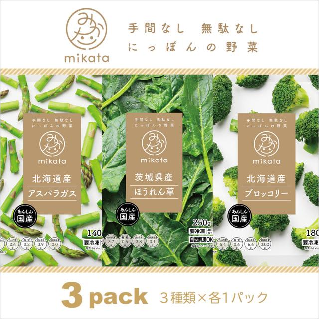 北海道産冷凍アスパラ・ブロッコリー 茨城県産冷凍ほうれん草3P ニチノウ mikata
