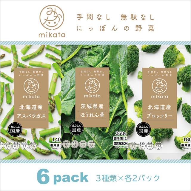北海道産冷凍アスパラ・ブロッコリー 茨城県産冷凍ほうれん草6P ニチノウ mikata