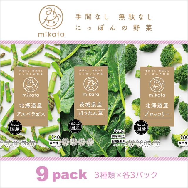 北海道産冷凍アスパラ・ブロッコリー 茨城県産冷凍ほうれん草9P ニチノウ mikata