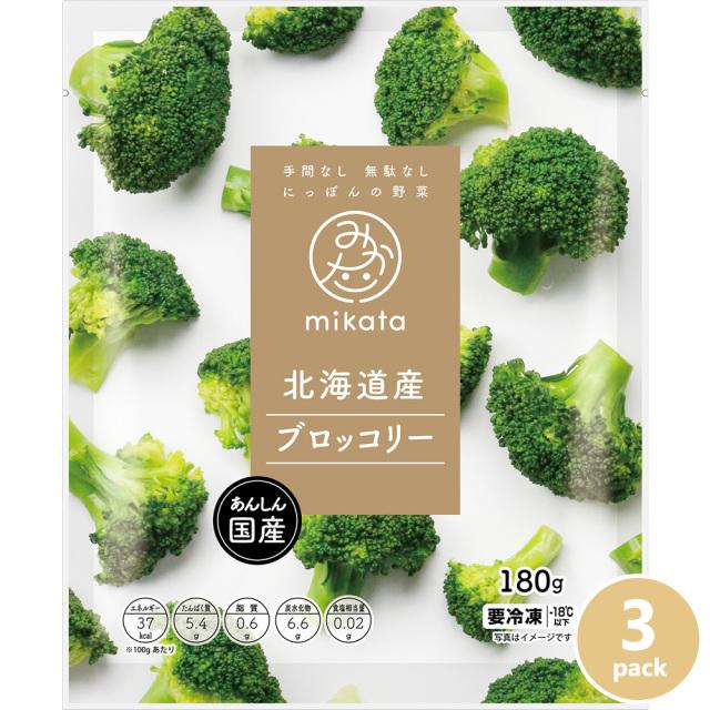 北海道産冷凍ブロッコリー3pack 国産野菜 手間なし無駄なしmikata 茨城県ニチノウ