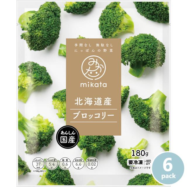北海道産冷凍ブロッコリー6pack 国産野菜 手間なし無駄なしmikata 茨城県ニチノウ