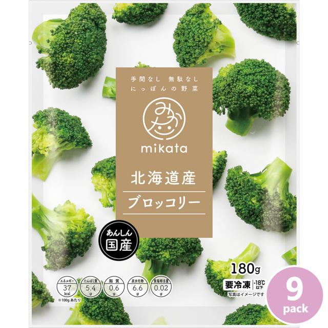 北海道産冷凍ブロッコリー9pack 国産野菜 手間なし無駄なしmikata 茨城県ニチノウ