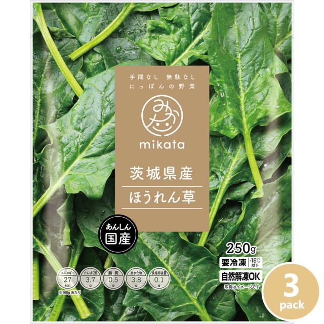 茨城県産冷凍ほうれん草3pack 国産野菜 手間なし無駄なしmikata 茨城県ニチノウ