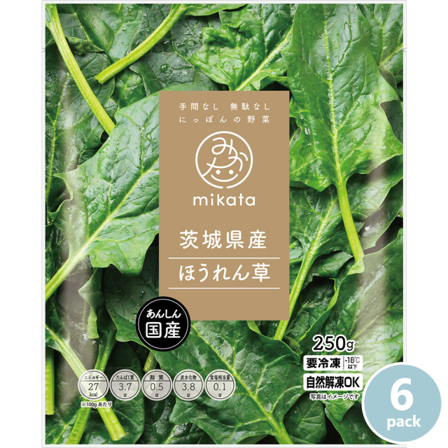 茨城県産冷凍ほうれん草6pack 国産野菜 手間なし無駄なしmikata 茨城県ニチノウ