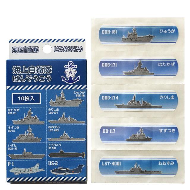 ばんそうこう 海上自衛隊 艦艇・潜水艦・P-1など10枚セット KBオリジナル