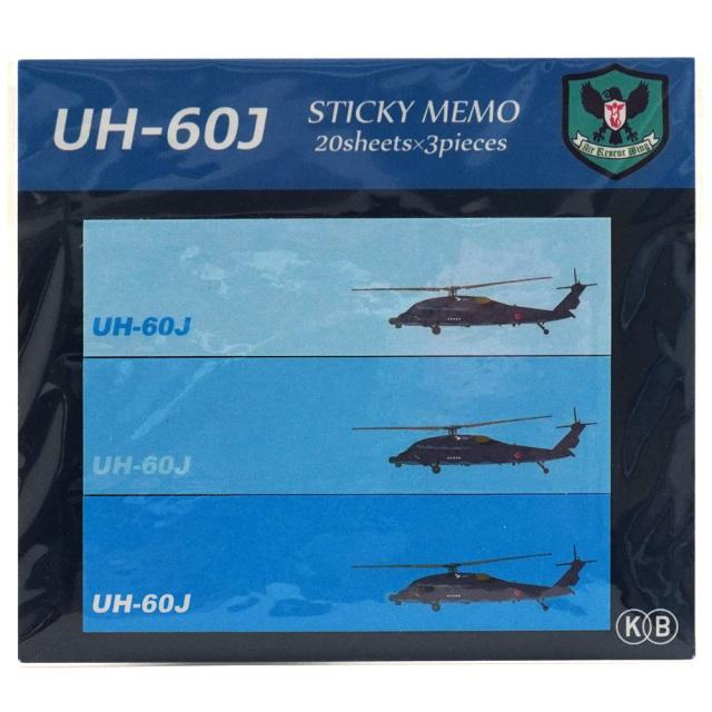付箋 救難ヘリコプターUH-60J 20枚×3種 KBオリジナル