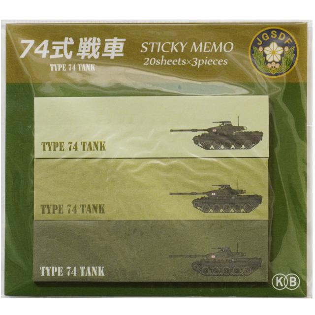 付箋 74式戦車 TYPE 74 TANK 20枚×3種 KBオリジナル