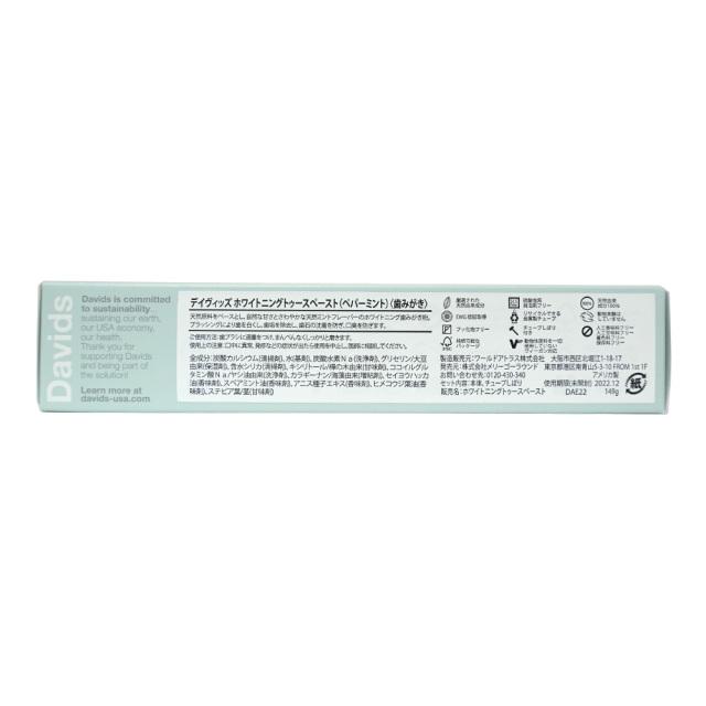 Davidsホワイトニング歯磨き粉 スペアミント149g商品説明 トゥースペースト