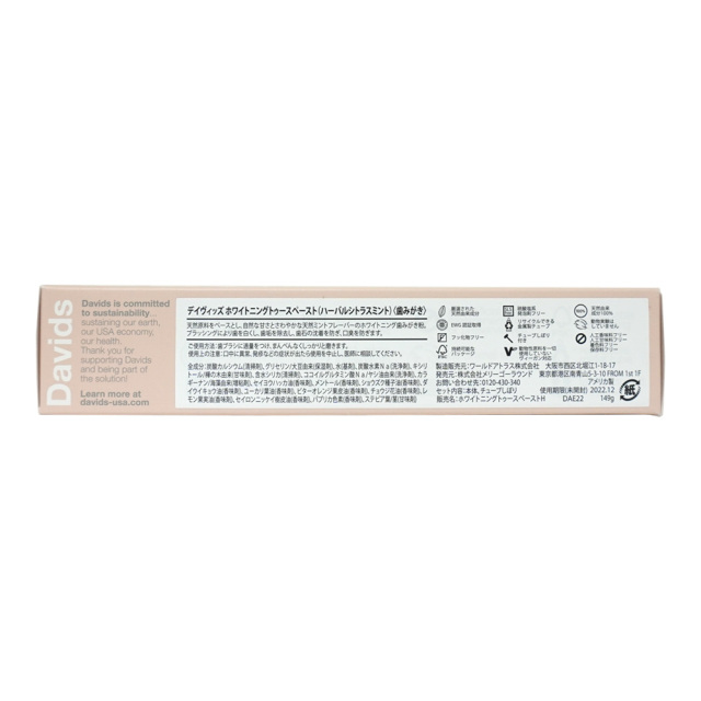 Davidsホワイトニング歯磨き粉 ハーバルシトラスミント149g商品説明 トゥースペースト