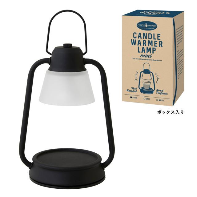 キャンドルウォーマーランプ ミニ ブラック アロマキャンドル 照明 ハロゲンライト カメヤマキャンドル