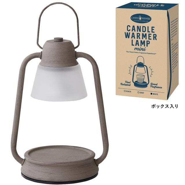 キャンドルウォーマーランプ ミニ グレー アロマキャンドル 照明 ハロゲンライト カメヤマキャンドル