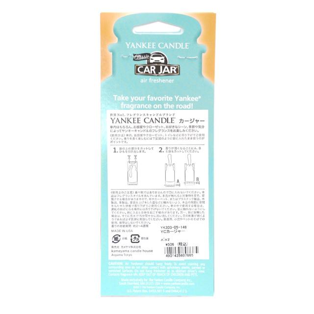カージャー商品説明 バハマブリーズ(1枚入) YANKEE CANDLE ヤンキーキャンドル