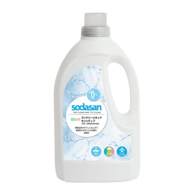 sodasanオーガニック白物・色柄物用液体洗剤1.5L ランドリーリキッドセンシティブ