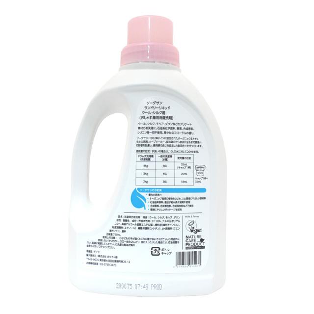 ランドリーリキッド ウール・シルク用 オーガニック 洗濯用洗剤 おしゃれ着 750ml sodasan ソーダサン 成分表示