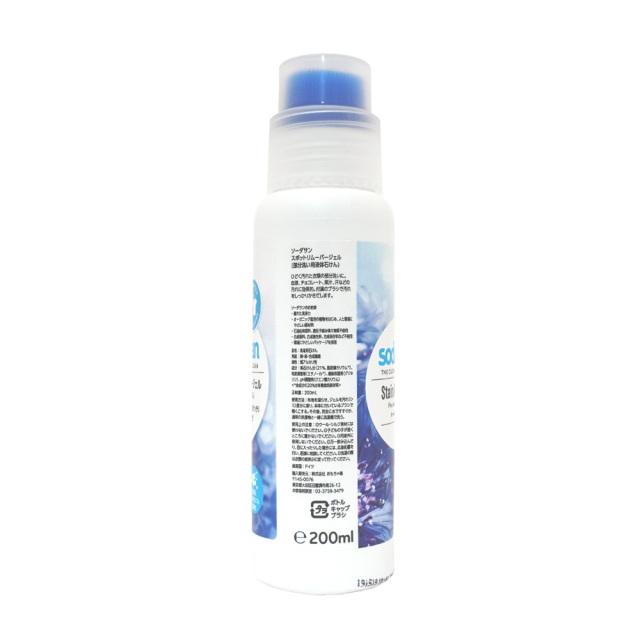 スポットリムーバージェル 200ml 部分洗い用 液体石けん 洗濯用洗剤 オーガニック sodasan ソーダサン 使用方法
